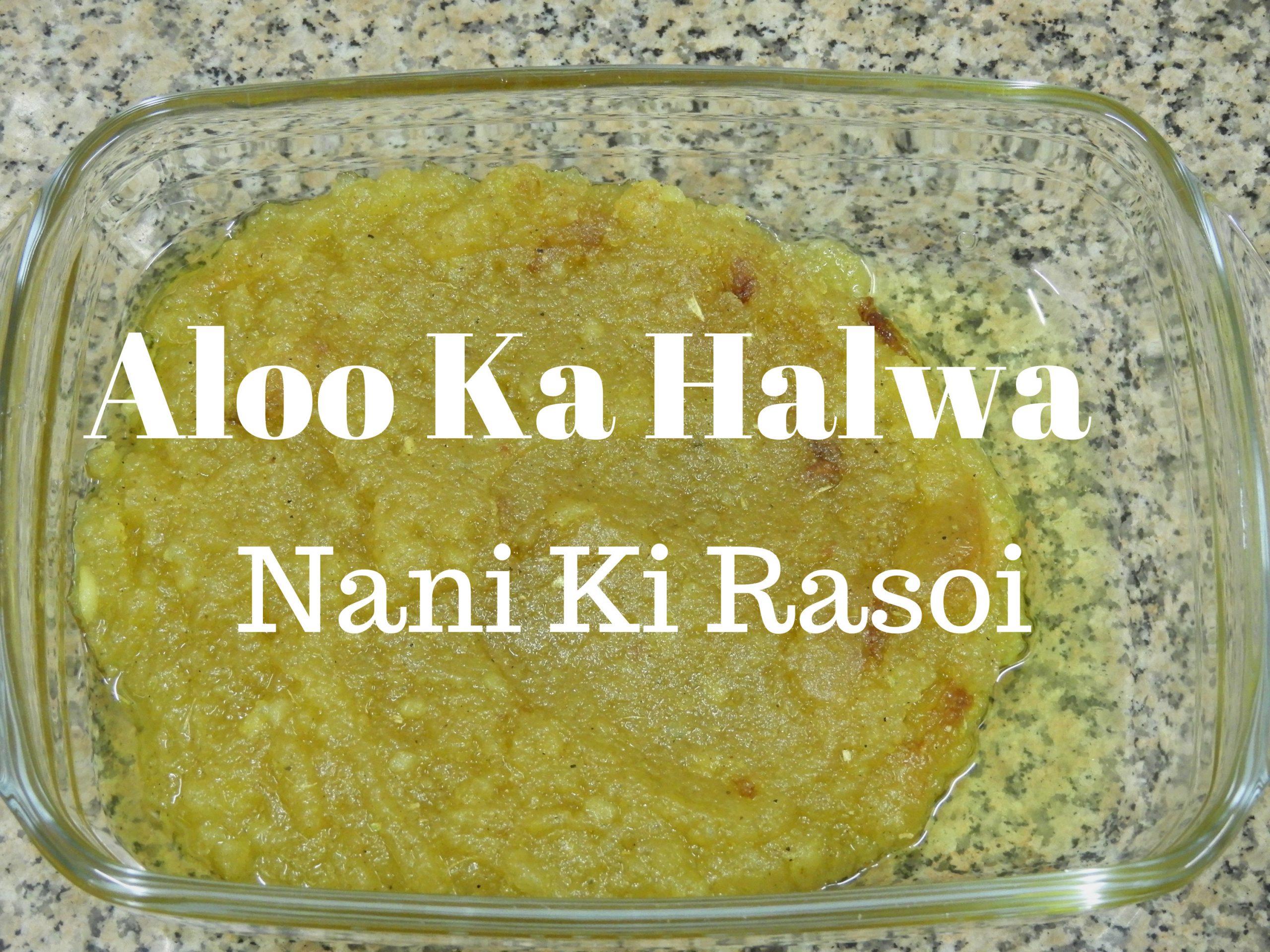 Aloo Ka Halwa